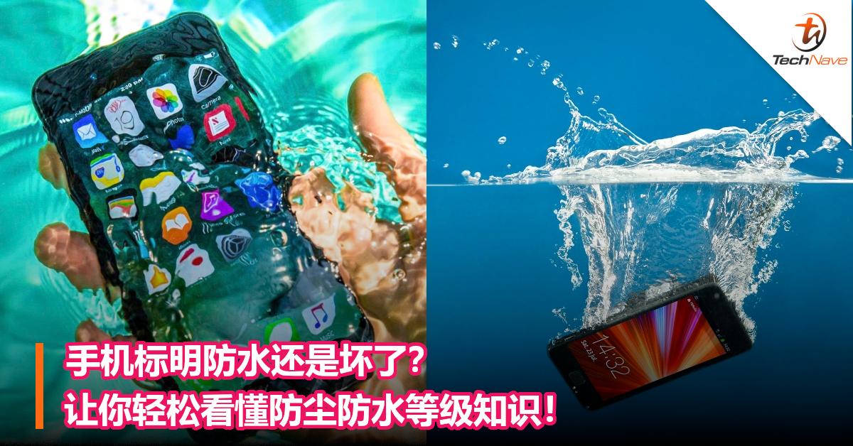 手机标明防水还是坏了?让你轻松看懂防尘防水等级知识!