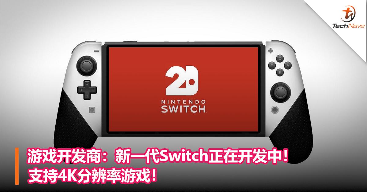 游戏开发商:新一代Switch正在开发中!支持4K分辨率游戏!