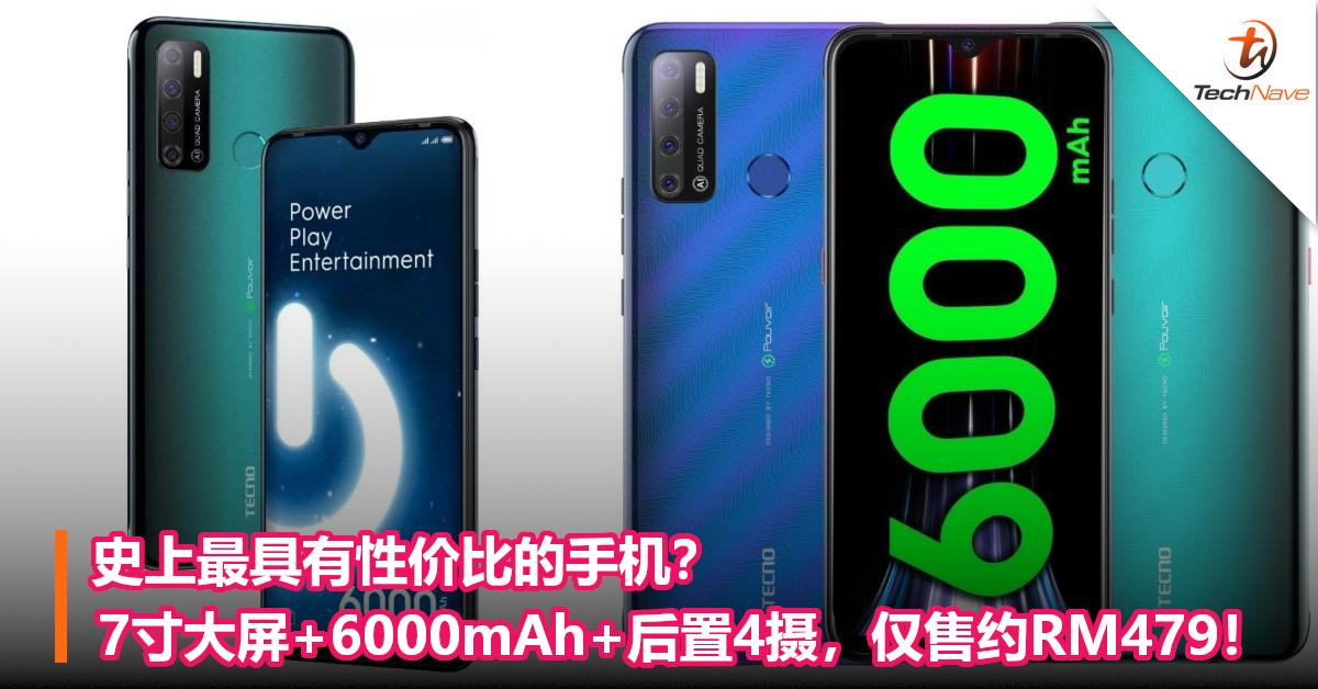 史上最具有性价比的手机?7寸大屏+6000mAh+后置4摄,仅售约RM479!