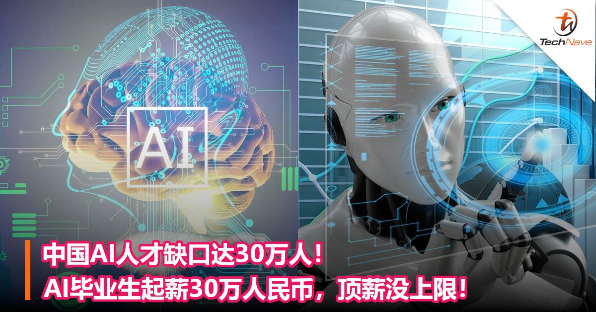 中国AI人才缺口达30万人! AI毕业生起薪30万人民币,顶薪没上限!