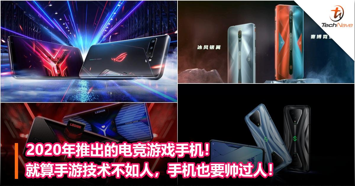 2020年推出的电竞游戏手机!就算手游技术不如人,手机也要帅过人!