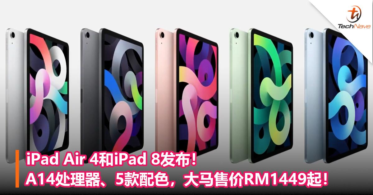 iPad Air 4和iPad 8发布!A14处理器、5款配色,大马售价RM1449起!
