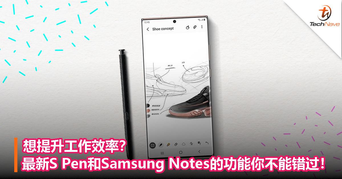 想提升工作效率?最新S Pen和Samsung Notes的功能你不能错过!