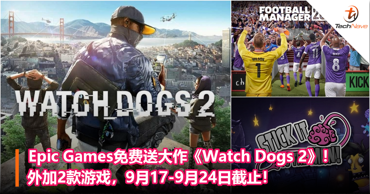 Epic Games免费送大作《Watch Dogs 2》!外加2款游戏,9月17-9月24日截止!