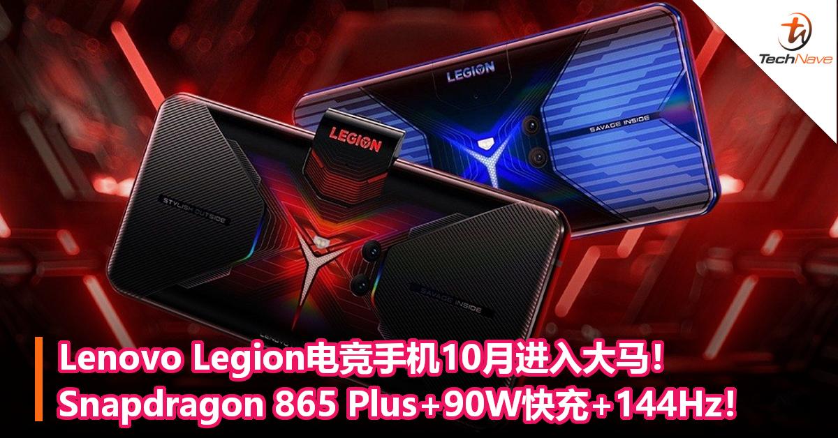 Lenovo Legion电竞手机10月进入大马!Snapdragon 865 Plus+90W快充+144Hz!