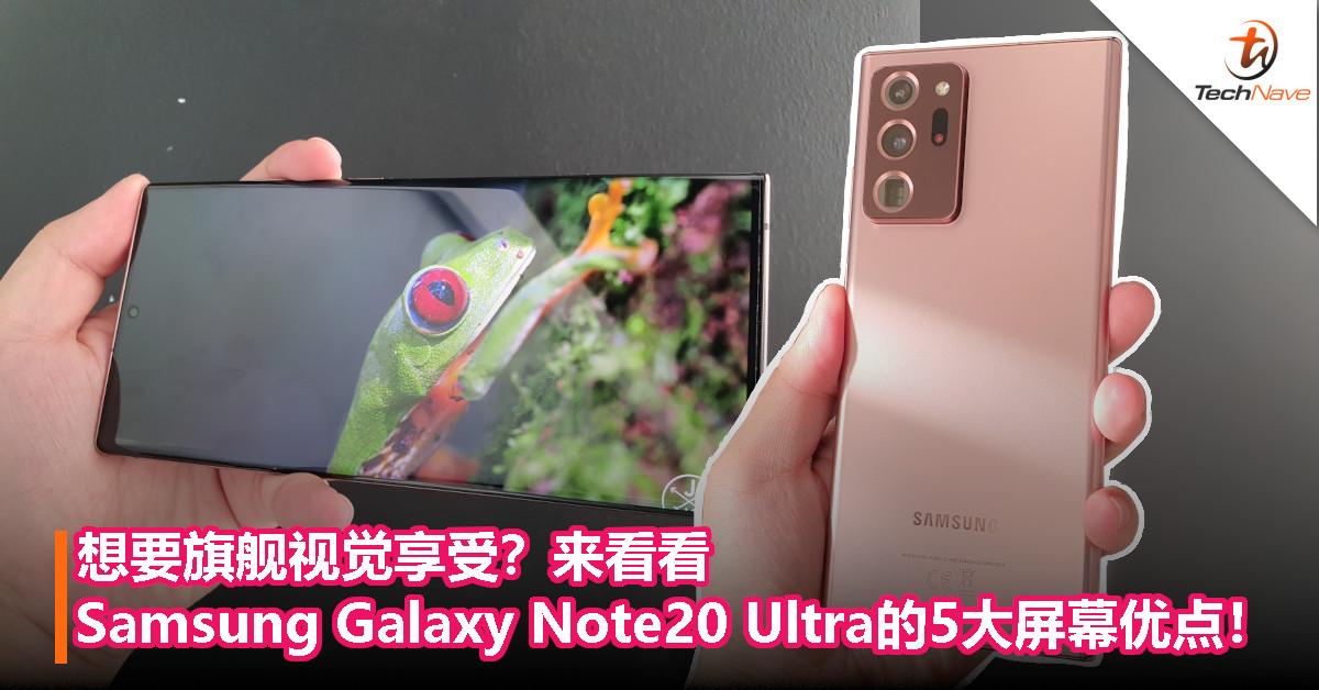 想要旗舰视觉享受?来看看Samsung Galaxy Note20 Ultra的5大屏幕优点!