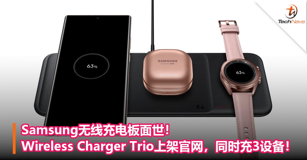 Samsung无线充电板面世! Wireless Charger Trio于韩国上市,可以同时充3设备!