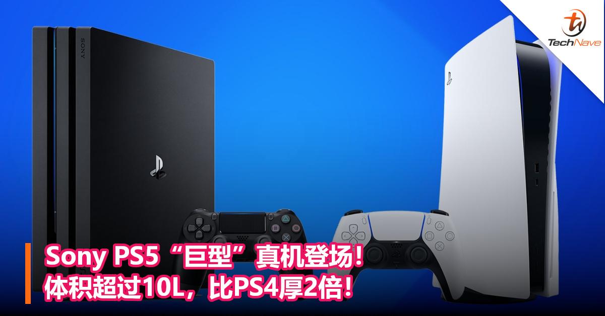"Sony PS5""巨型""真机登场!体积超过10L,比PS4厚2倍!"