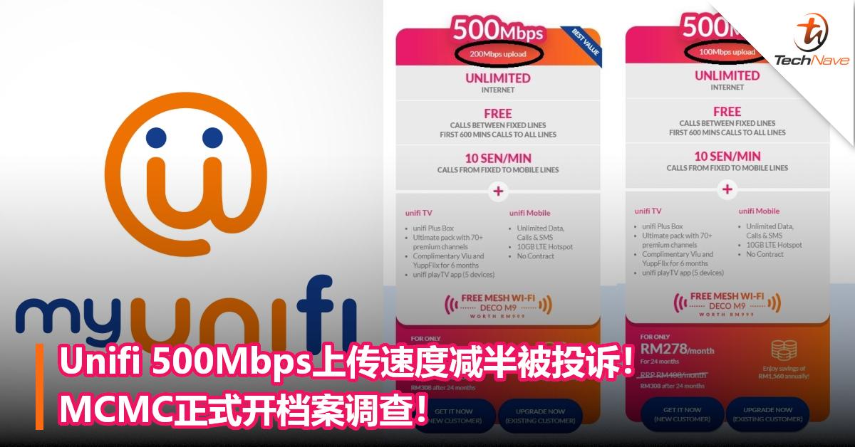 Unifi 500Mbps上传速度减半被投诉!MCMC正式开档案调查!