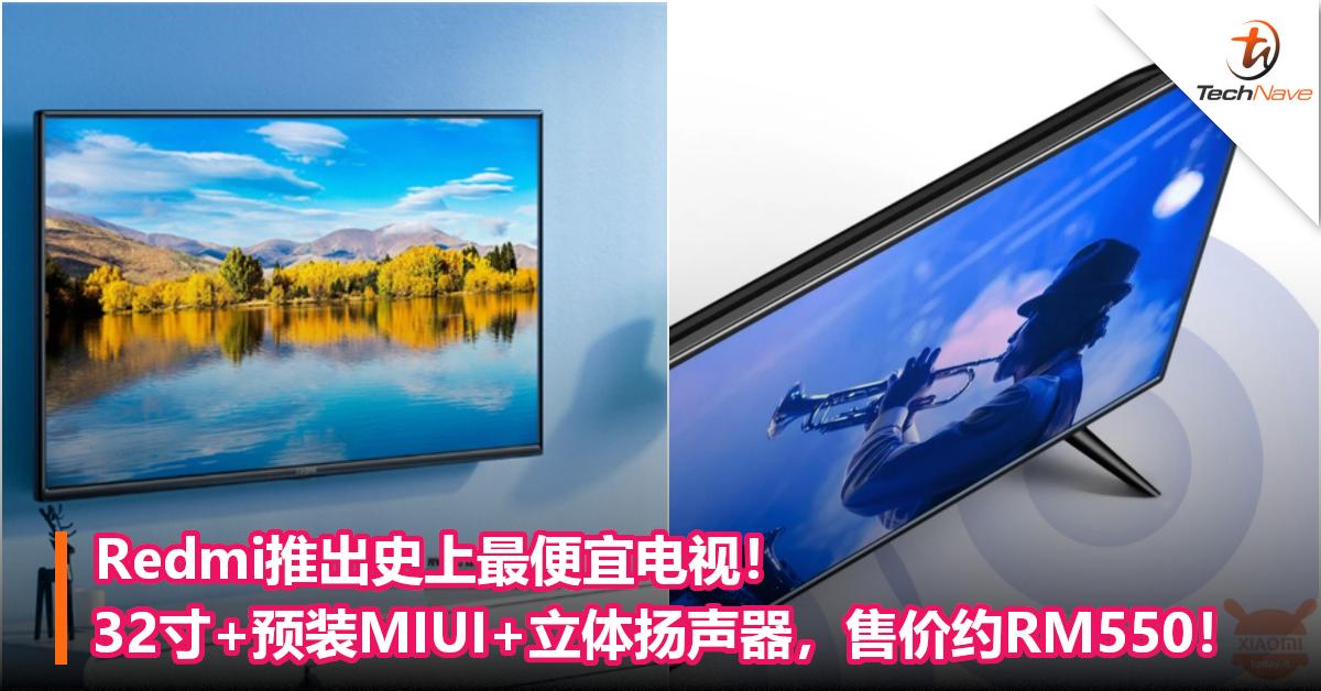Redmi推出史上最便宜电视!32寸+预装MIUI+立体扬声器,售价约RM550!