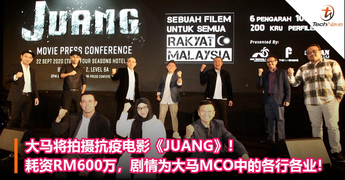 大马将拍摄抗疫电影《JUANG》!耗资RM600万,剧情为大马MCO中的各行各业!