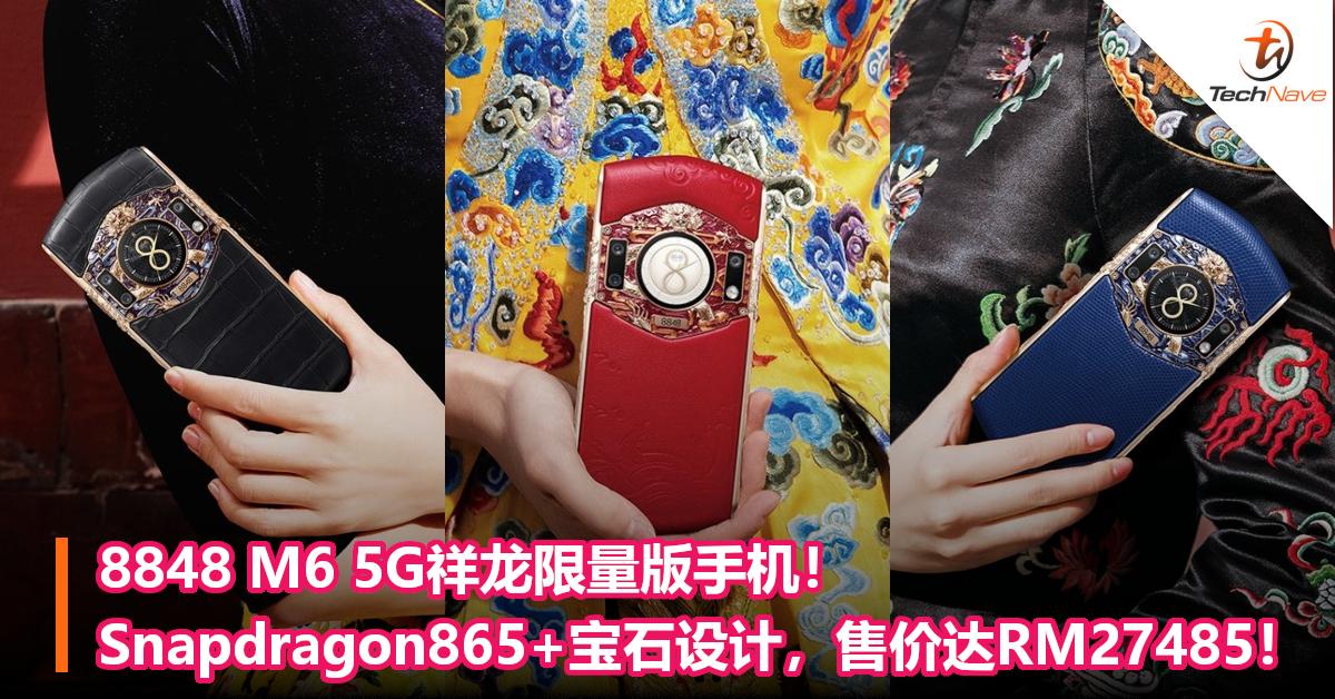 8848 M6 5G祥龙限量版手机!Snapdragon 865+宝石设计,售价达约RM27485!