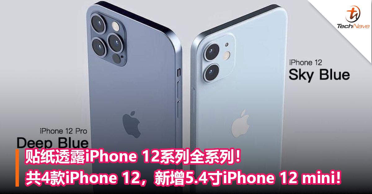 贴纸透露iPhone 12系列全系列!共4款iPhone 12,新增5.4寸iPhone 12 mini!
