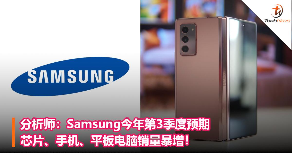 分析师:Samsung今年第3季度芯片、手机、平板电脑销量暴增!