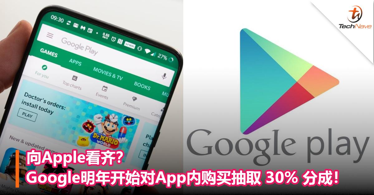 向Apple看齐?Google明年开始对App内购买抽取 30% 分成!