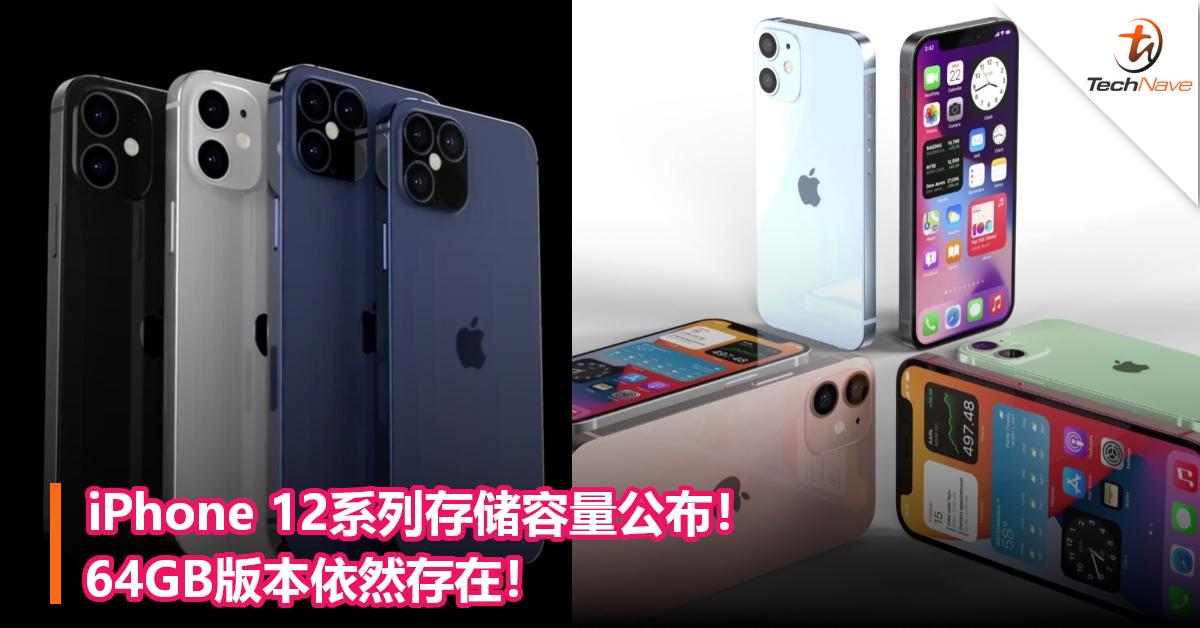 iPhone 12系列存储容量公布!64GB版本依然存在!