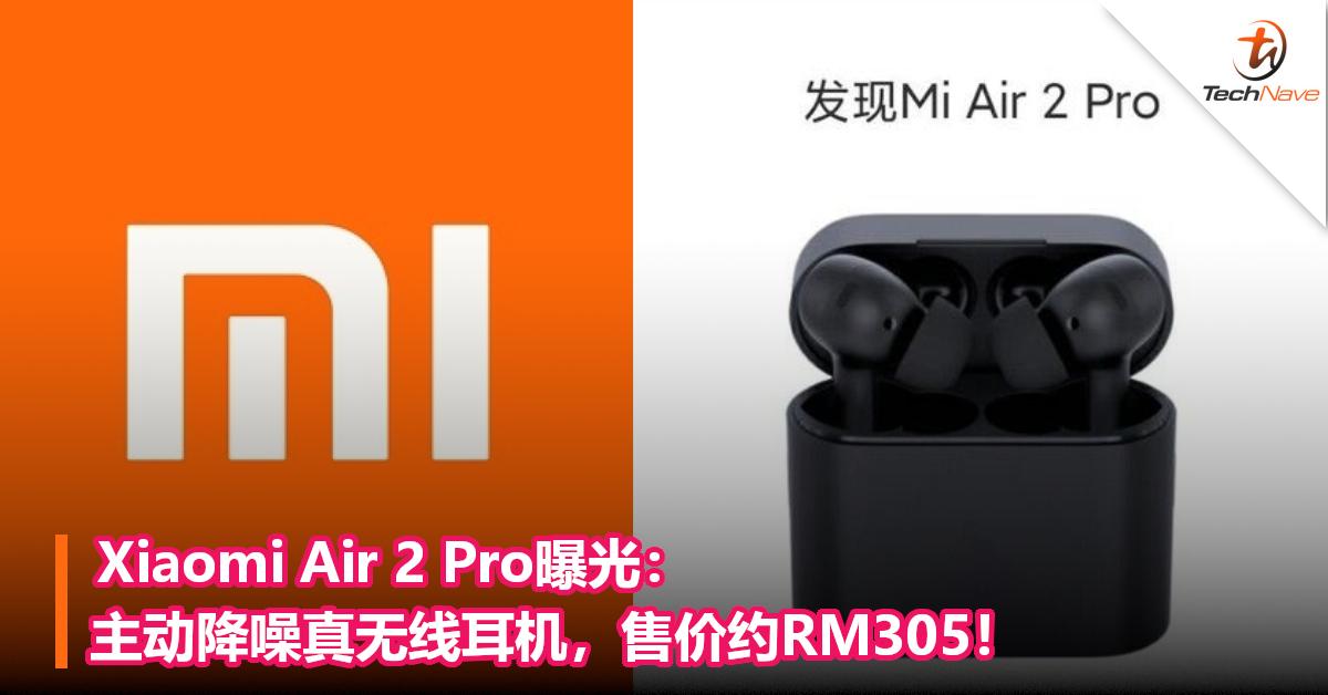 Xiaomi Air 2 Pro曝光:主动降噪真无线耳机,售价约RM305!