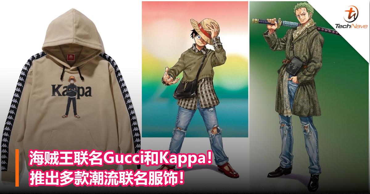 海贼王联名Gucci和Kappa!推出多款潮流联名服饰!