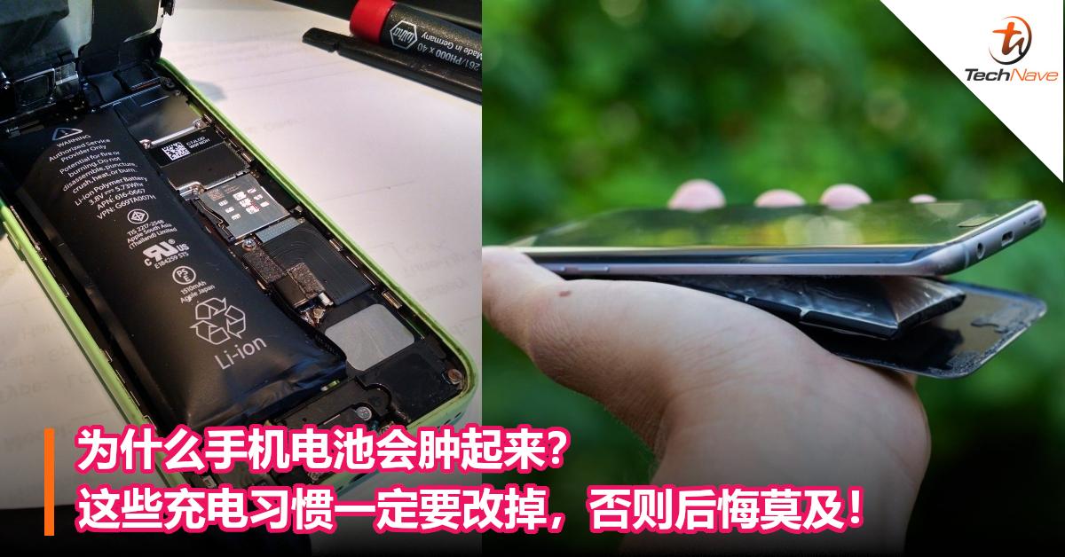 为什么手机电池会肿起来?手机电池出现这些问题一定要及时更换!