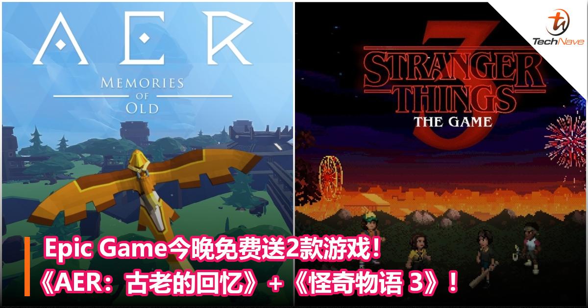 Epic Game今晚免费送2款游戏!《AER:古老的回忆》+《怪奇物语 3》!