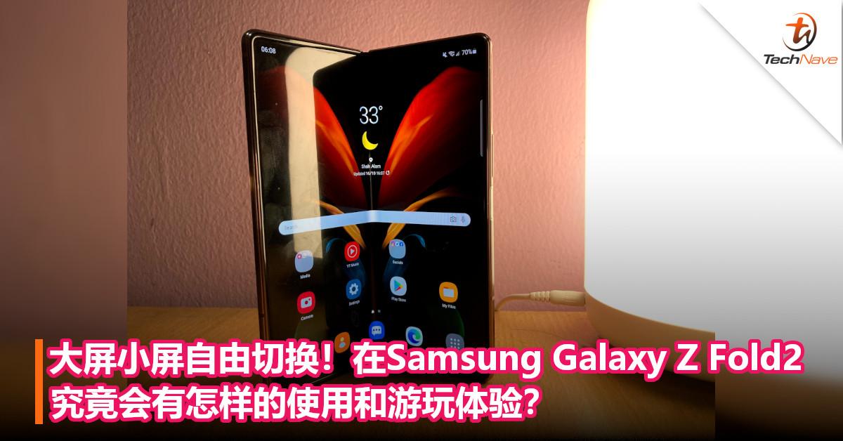 大屏小屏自由切换!在Samsung Galaxy Z Fold2究竟会有怎样的使用和游玩体验?
