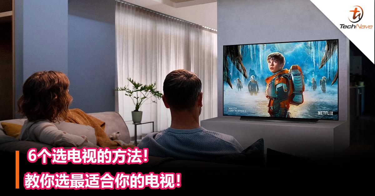 6个选电视的方法!教你选最适合你的电视!