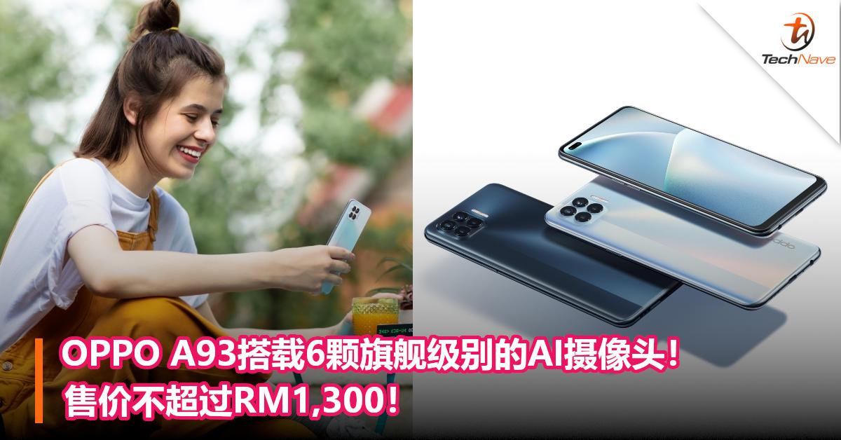 OPPO A93搭载6颗旗舰级别的AI摄像头售价不超过RM1,300!