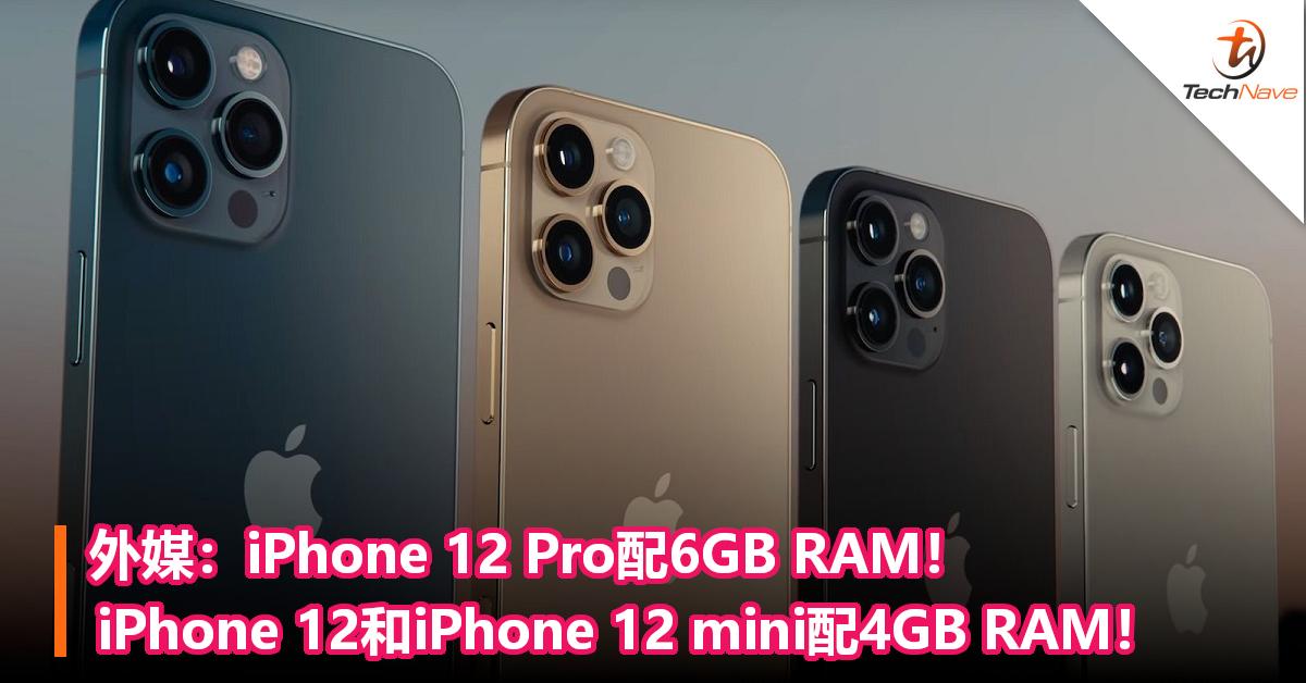 Apple iPhone 12系列内存公布! iPhone 12 Pro配6GB RAM,iPhone 12/12 mini配4GB RAM!