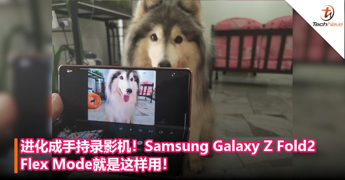 进化成手持录影机!Samsung Galaxy Z Fold2 Flex Mode就是这样用!