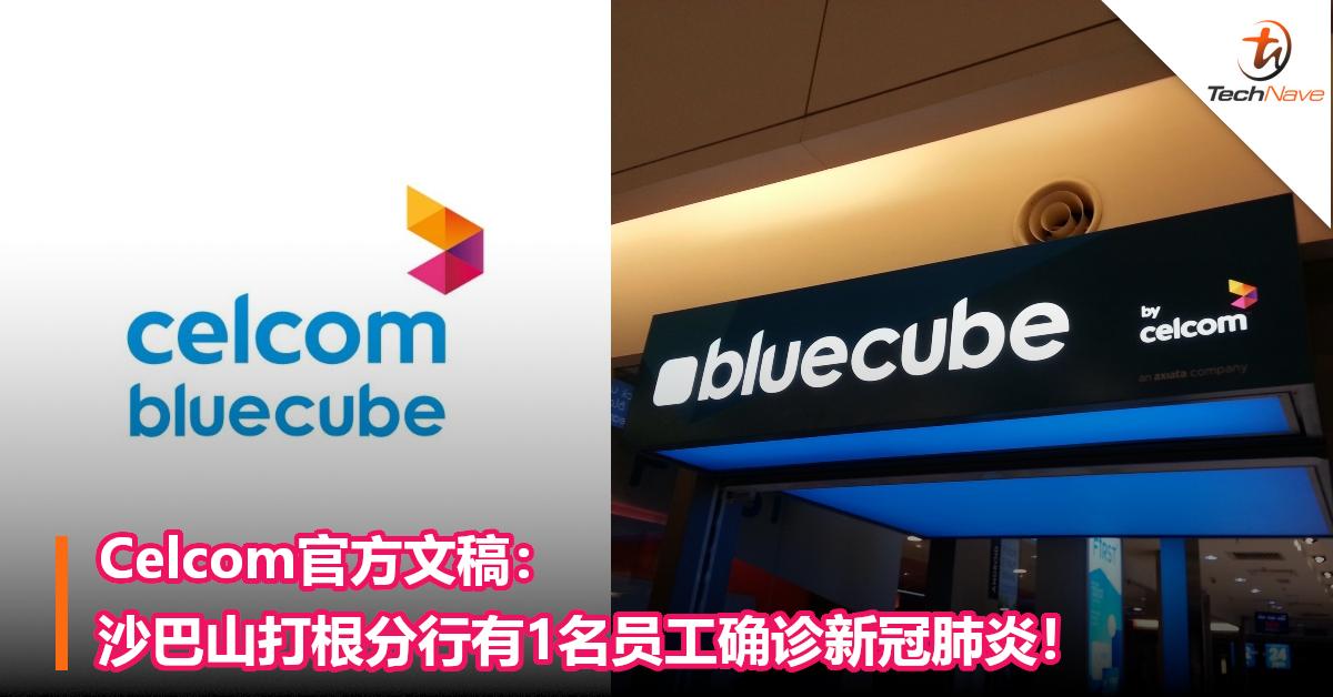 Celcom官方文稿:沙巴山打根分行有1名员工确诊新冠肺炎!