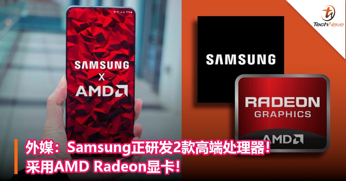 外媒:Samsung正研发2款高端处理器!Exynos 9855和Exynos 9925,采用AMD Radeon显卡!
