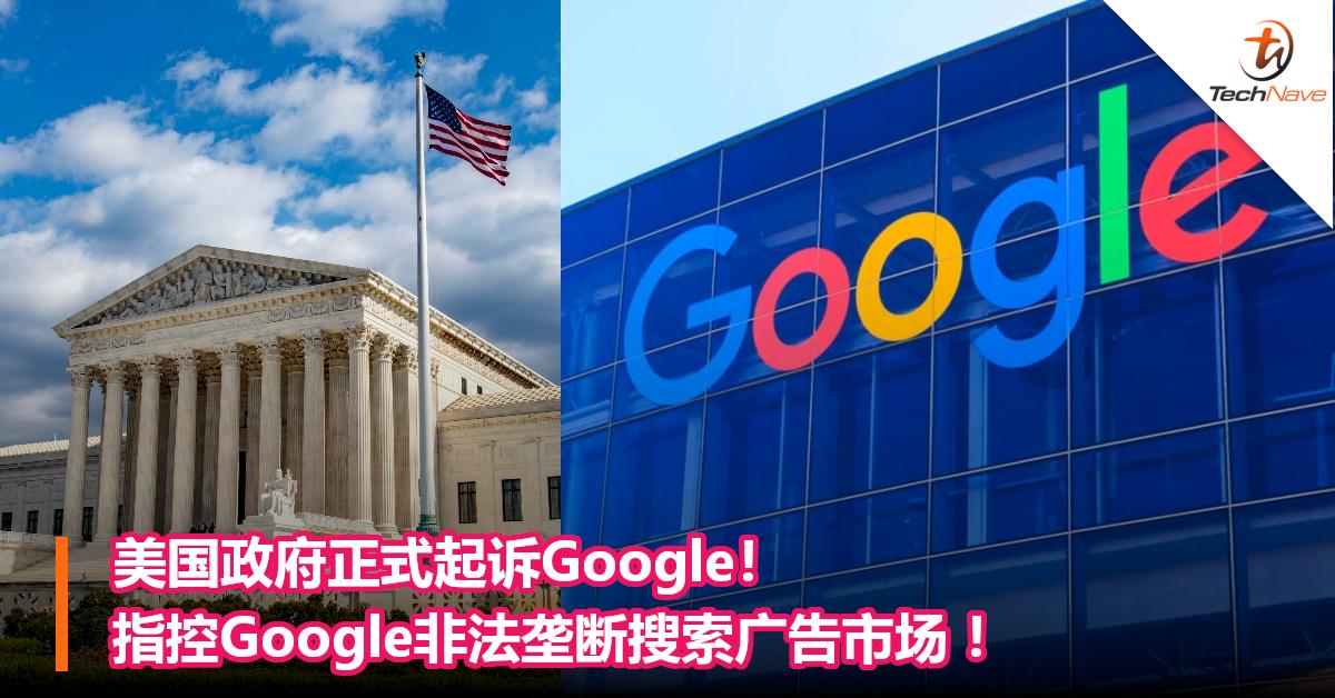 美国政府正式起诉Google!指控Google非法垄断搜索广告市场 !