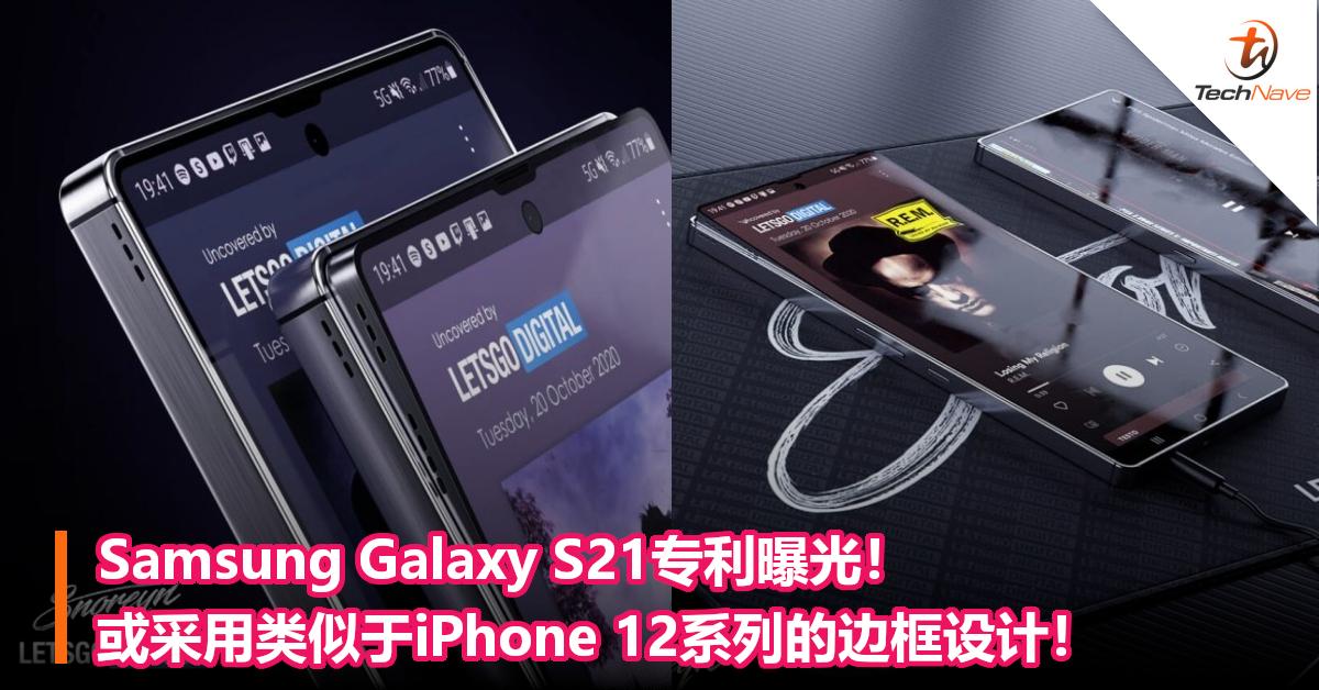 Samsung Galaxy S21专利曝光!或采用类似于iPhone 12系列的边框设计!