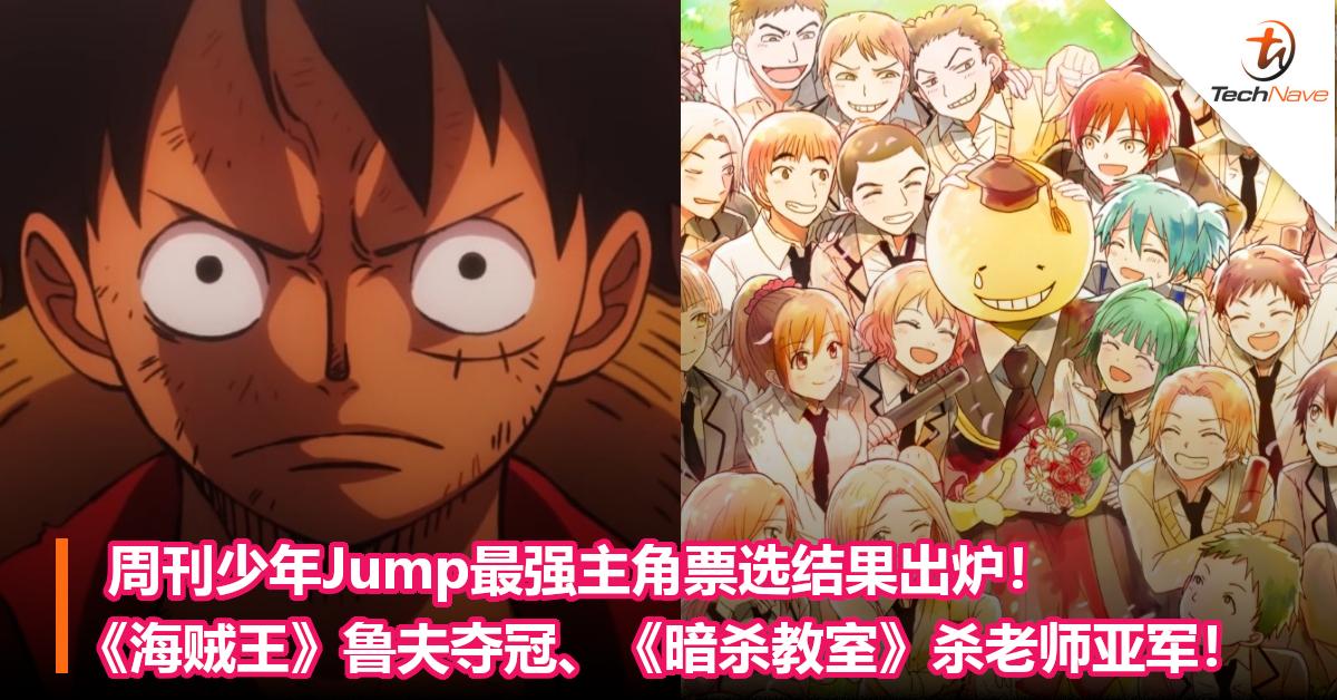 周刊少年Jump最强主角票选结果出炉!《海贼王》鲁夫夺冠、《暗杀教室》杀老师亚军!