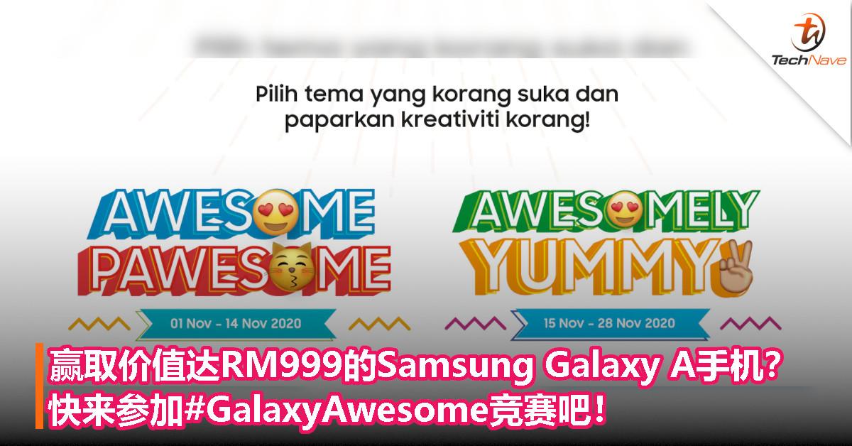 赢取价值达RM999的Samsung Galaxy A手机?快来参加#GalaxyAwesome竞赛吧!