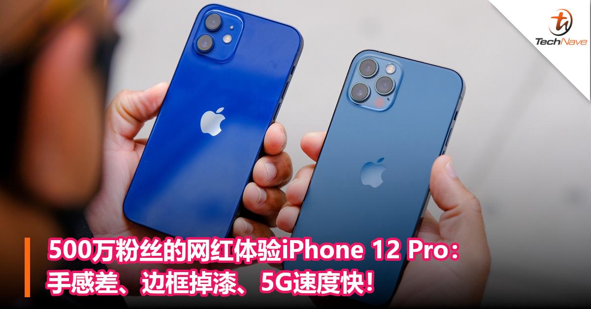 500万粉丝的网红体验iPhone 12 Pro!手感差、边框掉漆、5G速度快!