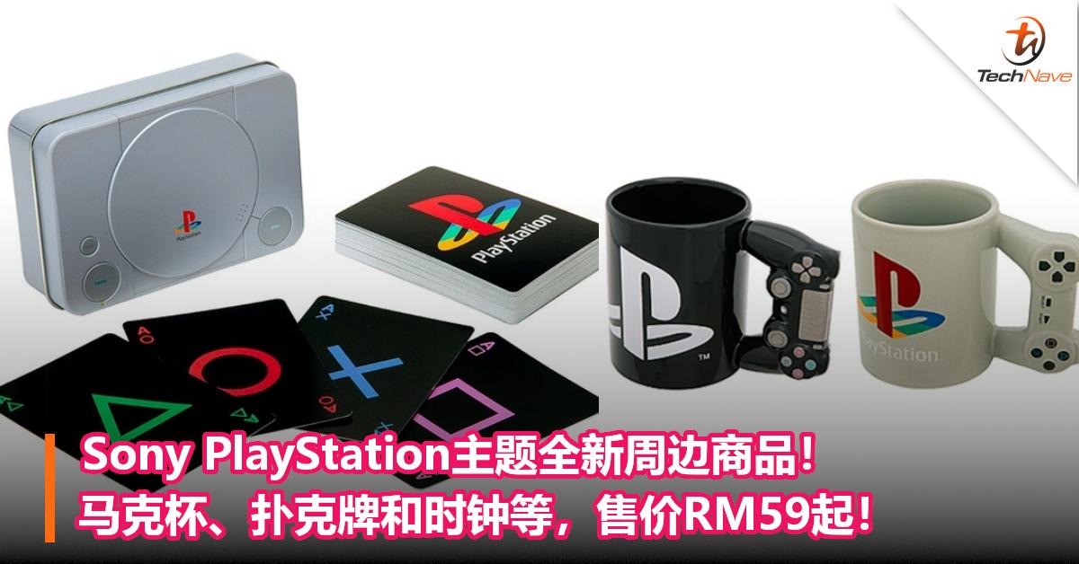 Sony PlayStation主题全新周边商品!马克杯、扑克牌和时钟等,售价RM59起!