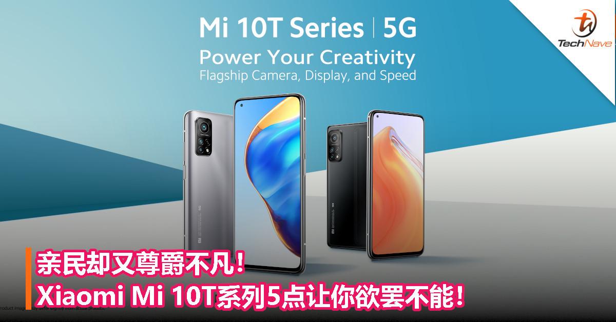 亲民却又尊爵不凡!Xiaomi Mi 10T系列5点让你欲罢不能!