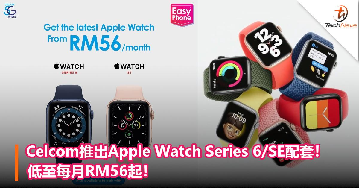 Celcom推出Apple Watch Series 6/SE配套!低至每月RM56起!