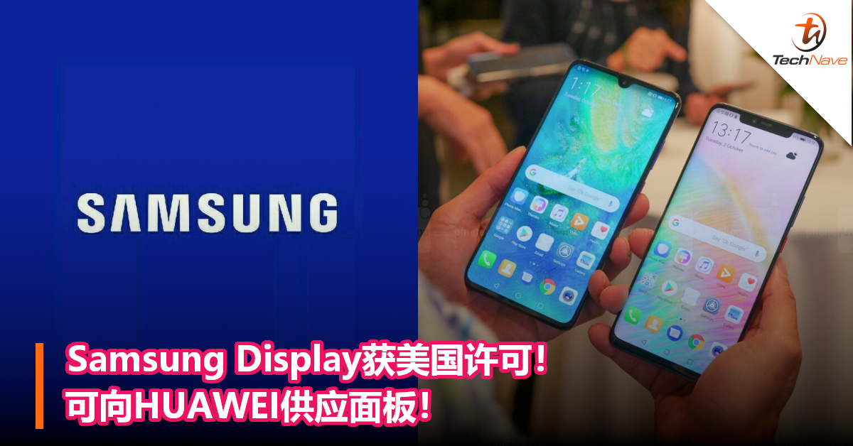 Samsung Display获美国许可!可向HUAWEI供应面板!