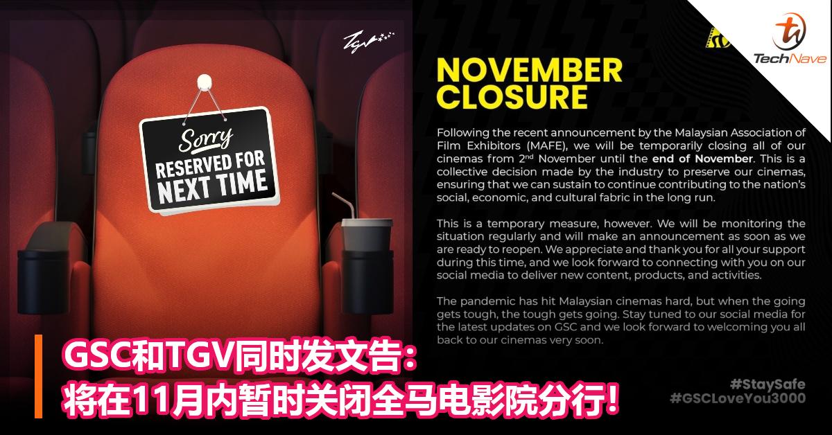 GSC和TGV同时发文告:将在11月内暂时关闭全马电影院!
