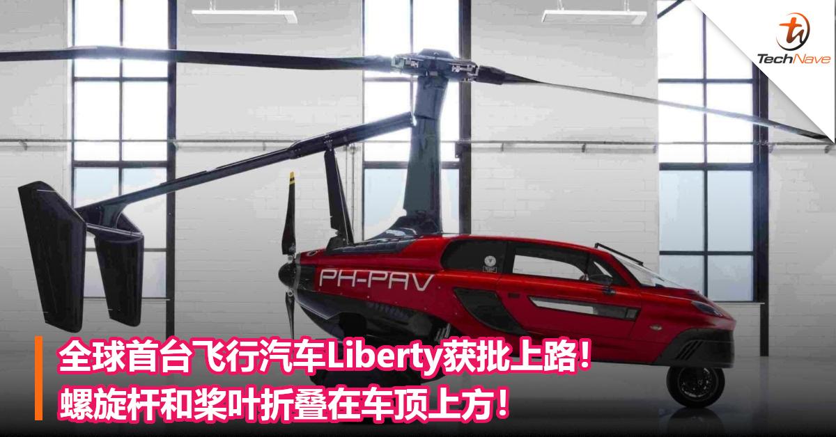 全球首台飞行汽车Liberty获批上路!螺旋杆和桨叶折叠在车顶上方!