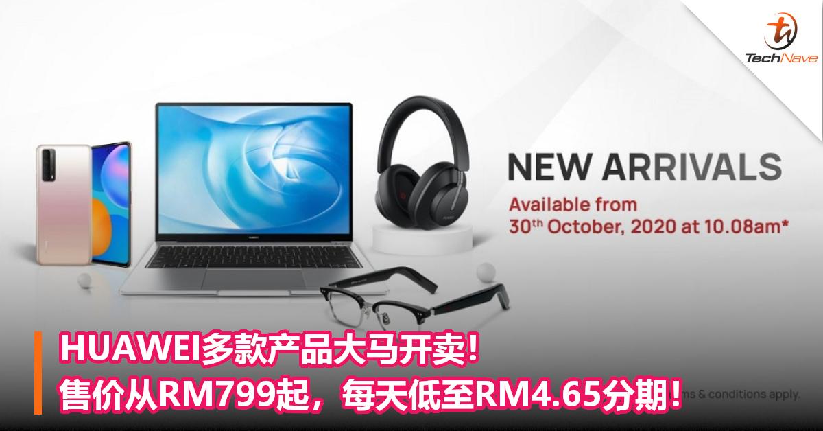 HUAWEI多款产品大马开卖!售价从RM799起,每天低至RM4.65分期!