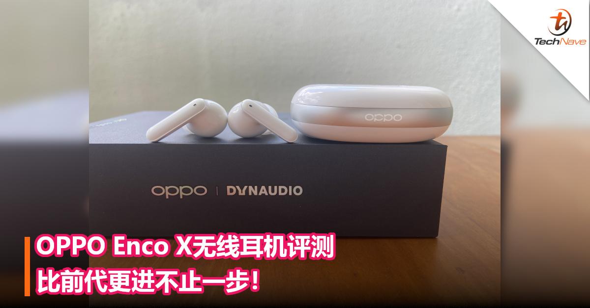 OPPO Enco X无线耳机评测 – 比前代更进不止一步!