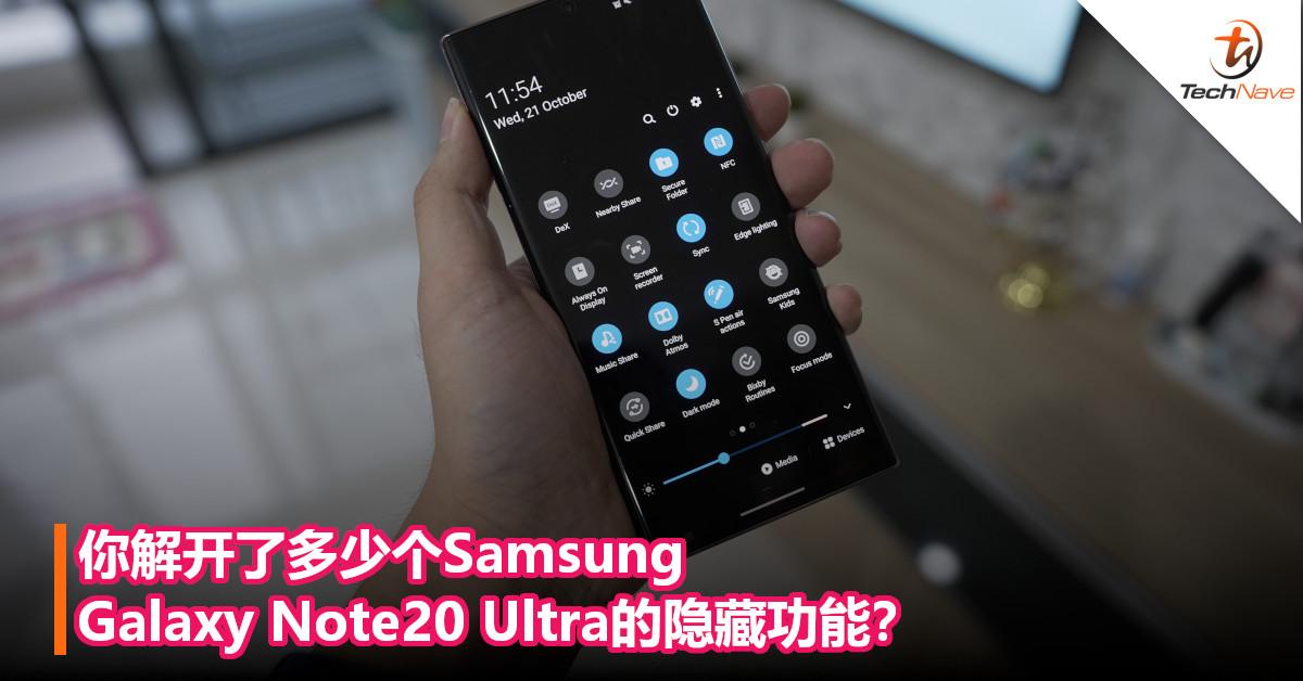 你解开了多少个Samsung Galaxy Note20 Ultra的隐藏功能?