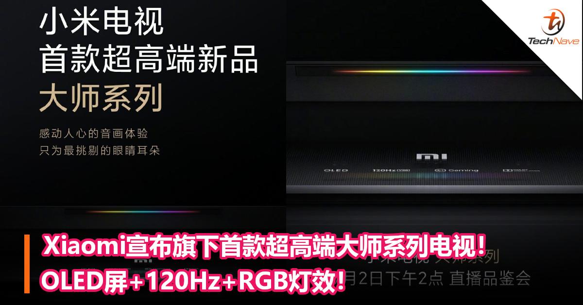 Xiaomi宣布旗下首款超高端大师系列电视!OLED屏+120Hz+RGB灯效!