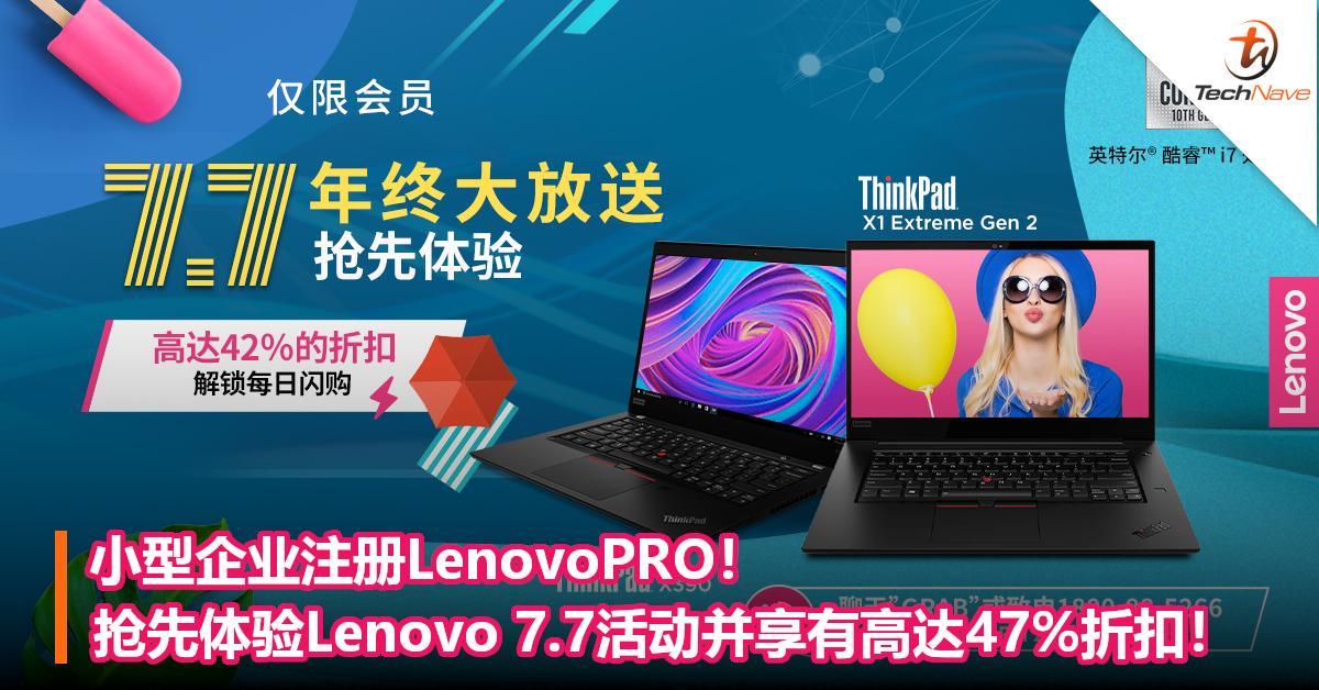 小型企业注册LenovoPRO,抢先体验Lenovo 7.7活动并享有高达47%折扣!