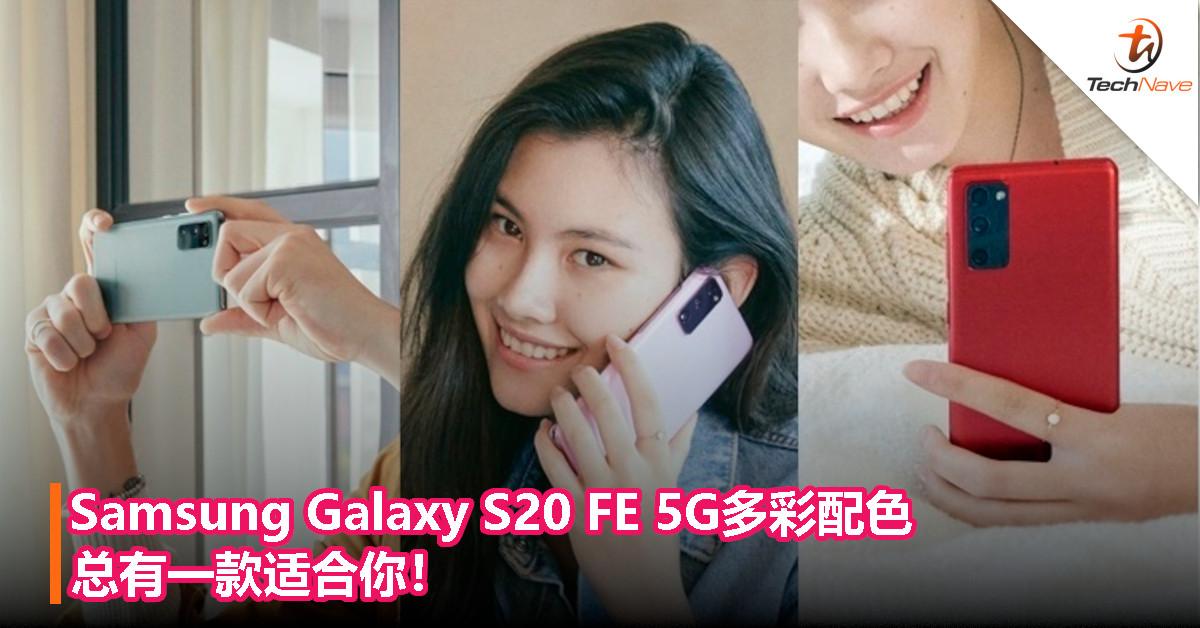 Samsung Galaxy S20 FE 5G多彩配色,总有一款适合你!