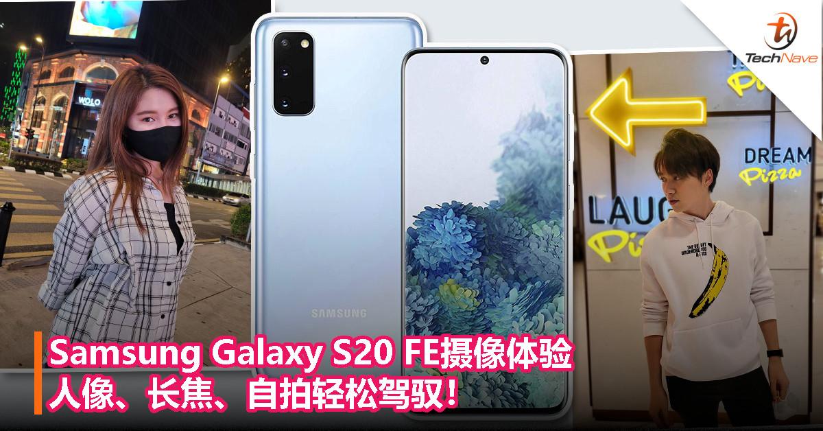 Samsung Galaxy S20 FE摄像体验:人像、长焦、自拍轻松驾驭!