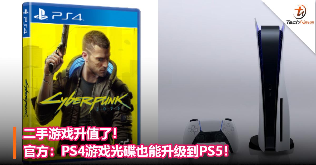 二手游戏升值了!官方:PS4游戏光碟也能升级到PS5!